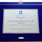 The Ministry of Health and Social Solidarity honoured VIKOS S.A